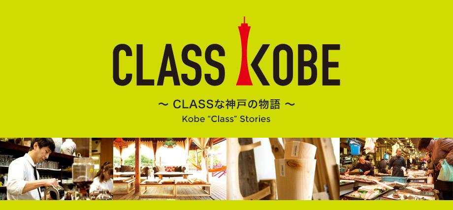 特集:CLASS KOBE – CLASSな神戸の物語 –