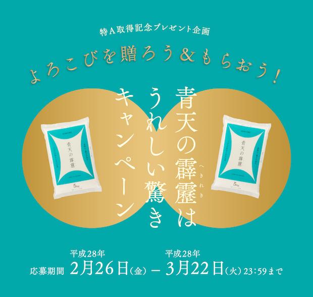 青森のおいしい米〈青天の霹靂〉 を贈ろう&もらおう! 青天の霹靂は うれしい驚きキャンペーン