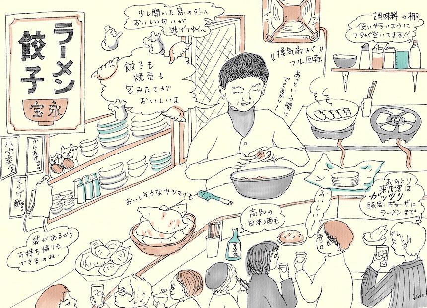 宝永〉餃子とシュウマイを頬張り...