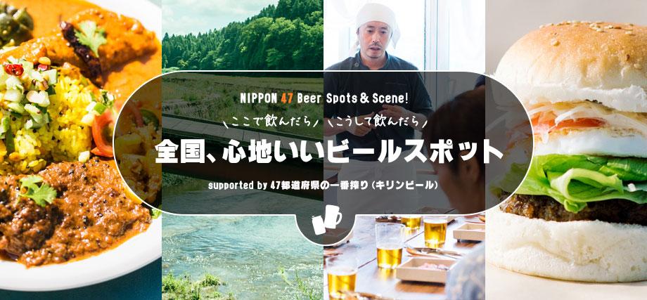 特集:NIPPON 47 Beer Spots&Scene! 全国、心地いいビールスポット