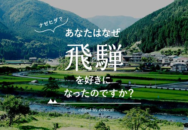 飛騨で 地域編集部の結成を目指し、 コロカルがワークショップを開催!