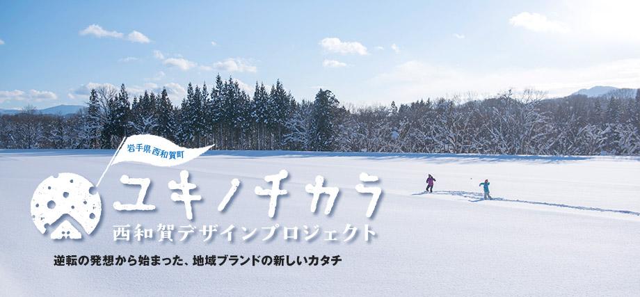 特集:岩手県西和賀町 ユキノチカラプロジェクト