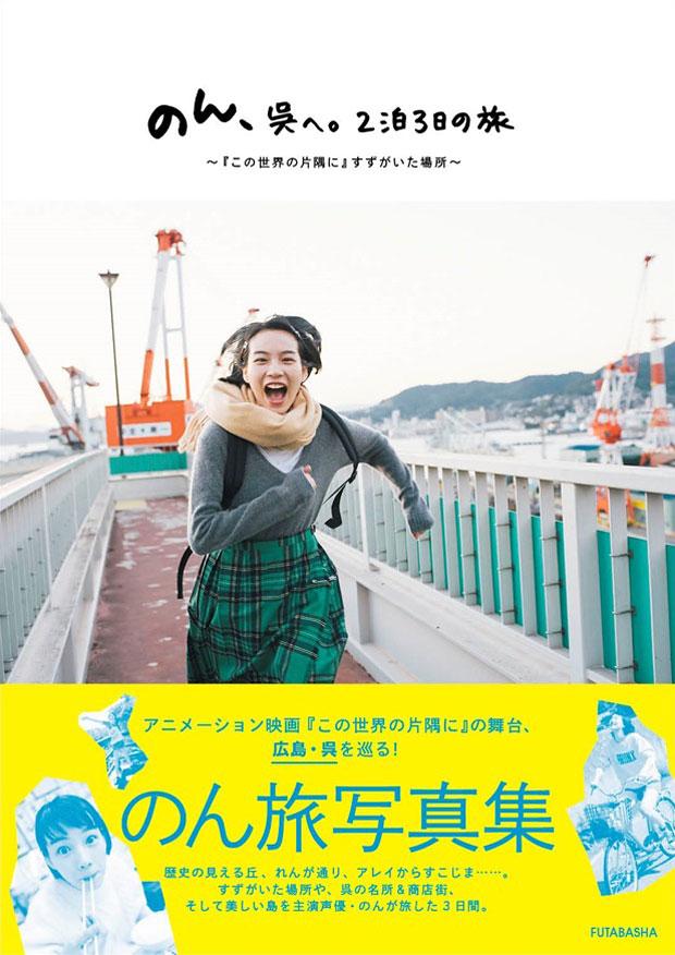 写真集 『のん、呉へ。2泊3日の旅』 「この世界の片隅に」 舞台を巡る