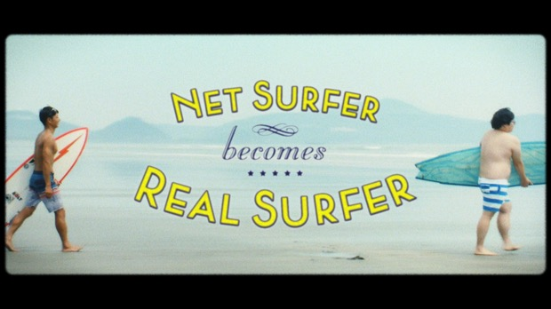 『Net surfer becomes Real surfer』 衝撃のビフォーアフター 動画が話題!