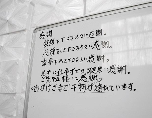 越田商店の加工場には、数々の感謝という言葉を綴ったボードが。
