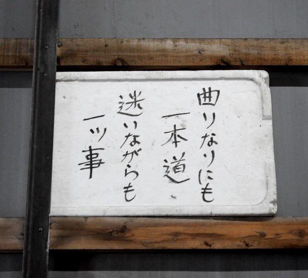 「仕事やっていると、いろいろなことがあって、いろいろなことを考えるわけ。そんなとき、これを眺めるんだ」とあるキッカケで書いたという、相田みつをの詩の一文。