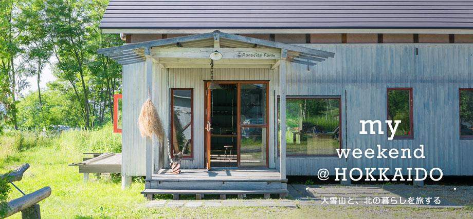 特集:my weekend@HOKKAIDO 大雪山と、北の暮らしを旅する