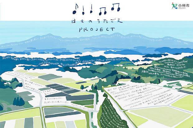 『日々のうたごえプロジェクト』Webサイトイメージ