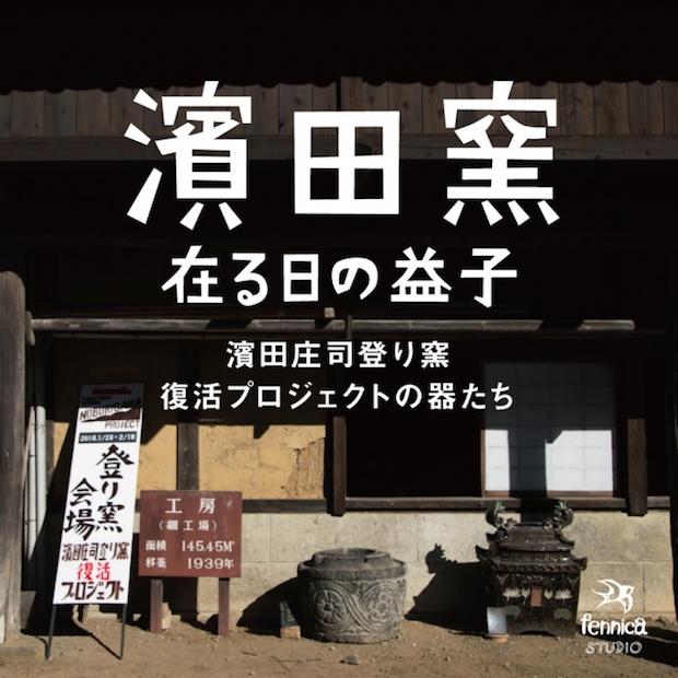 「濱田窯・在る日の益子 –濱田庄司登り窯復活プロジェクトの器たち-」を開催