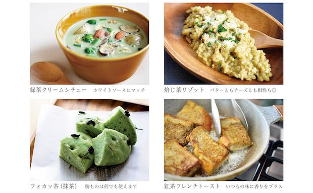 日本茶ペースト「日本茶ノ生餡」を使ったレシピ