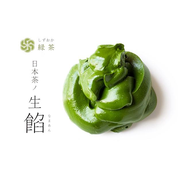 「日本茶ノ生餡」しずおか緑茶 100g入り1,000円(税別)