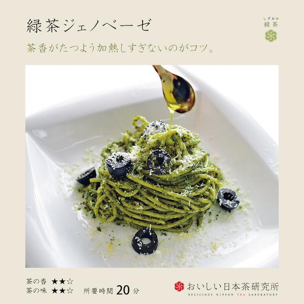 緑茶ジェノベーゼ