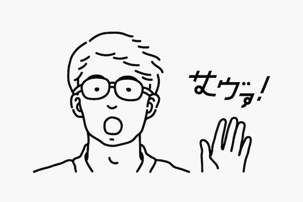 ポップアップショップ〈SAVA!STORE in Kanazawa〉イメージイラスト