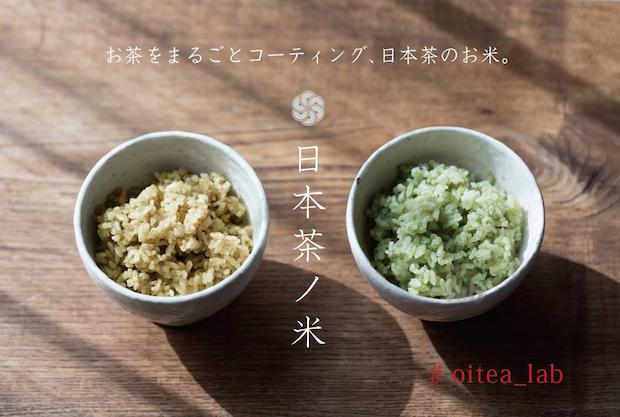 「日本茶ノ米」をおにぎりにして朝食を