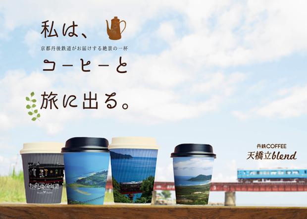 〈丹鉄珈琲〜114kmCAFE〉 丹後鉄道がカフェオープンに向けて クラウドファンディング開始