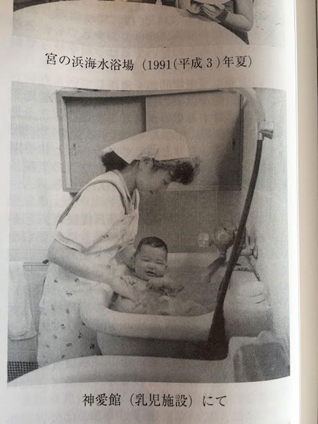 乳児院の様子を紹介した書籍
