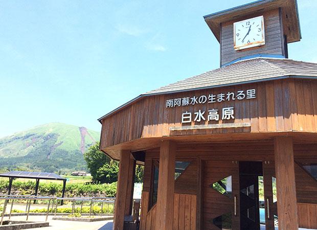 南阿蘇水の生まれる里白水高原駅の駅舎