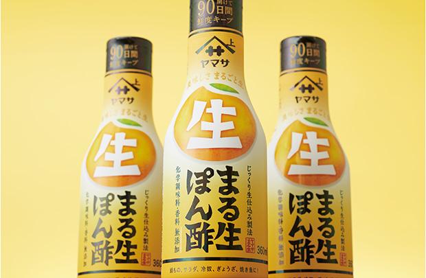 〈ヤマサ醤油〉のまる生ぽん酢のブランディングデザイン。(写真提供:エイトブランディングデザイン)
