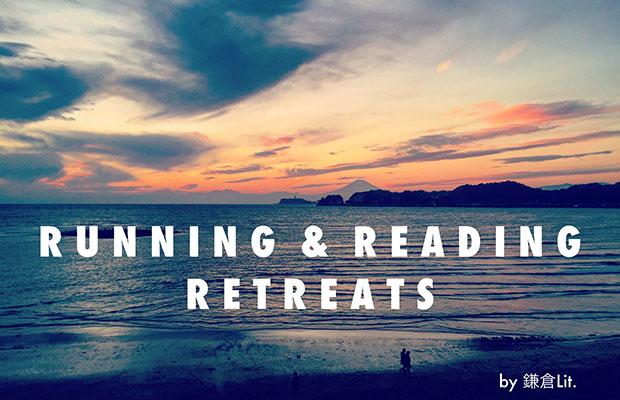 「走ることとストーリーテリングをつなぐ」をテーマに掲げる〈鎌倉Lit.〉。今年2月には第0回として、メディテーションやトレイルランをして体と脳が覚醒した状態で、読書や執筆をする体験型リトリートが行われた。(画像提供:松島倫明)