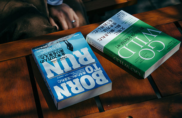 松島さんが編集を手掛けた翻訳書『BORN TO RUN』と『GO WILD』。