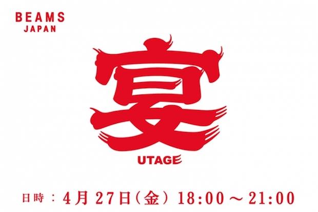 ビームス ジャパン感謝祭〈宴〉を開催