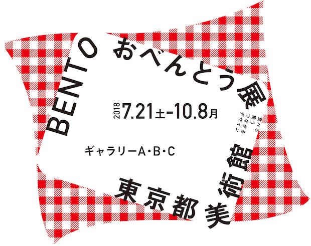 〈BENTO おべんとう展—食べる・集う・つながるデザイン〉