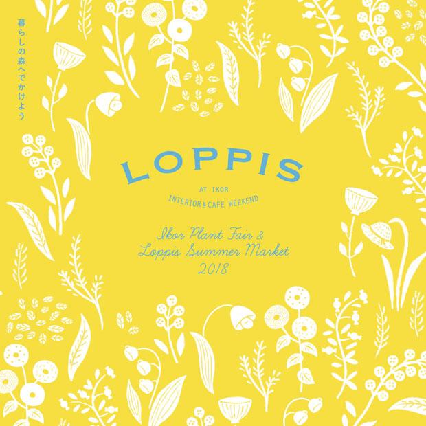 〈LOPPIS〉メインビジュアル