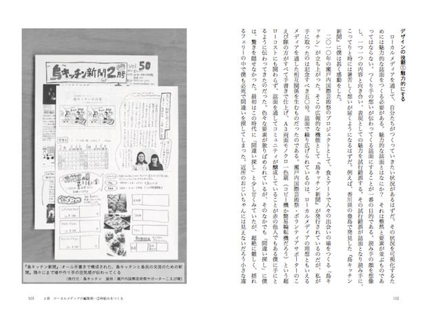 書籍『ローカルメディアの仕事術』中ページ