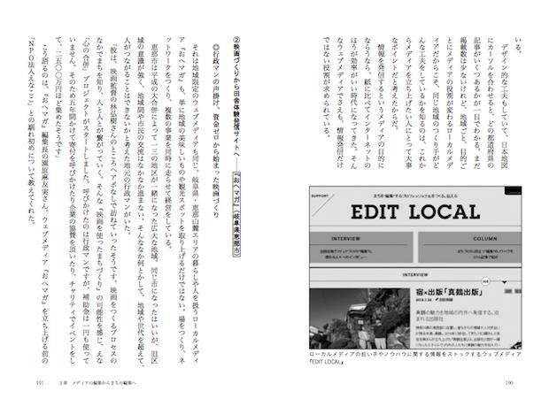 『ローカルメディアの仕事術』