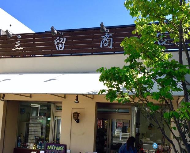 鎌倉長谷のおしゃれなグロサリーショップ三留商店