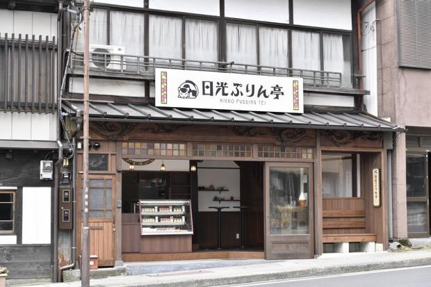 〈日光ぷりん亭〉店舗外観
