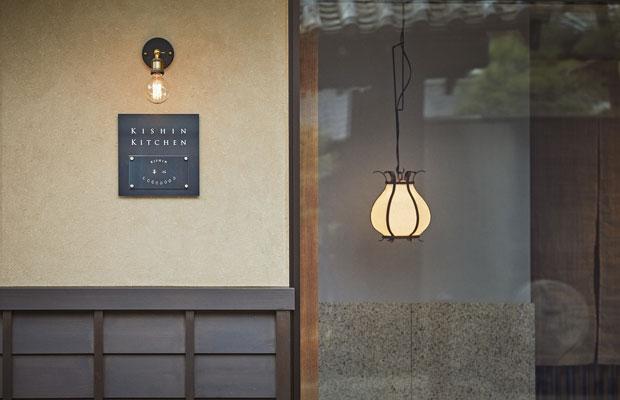 京都・祇園にある〈朝食 喜心〉。(写真提供:Viajes Inc.)
