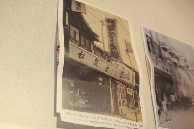 昭和30~40年代頃の松栄堂総本店を写した懐かしい写真。