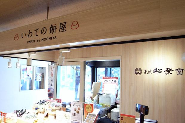 松栄堂初の東京店舗として2017年12月にオープンした〈いわての餅屋〉。前出の同社を代表する主力商品のほか、〈生ずんだ餅〉など旧伊達藩のもち文化が色濃く残る、一関ならではの商品を製造販売している。(編集部撮影)