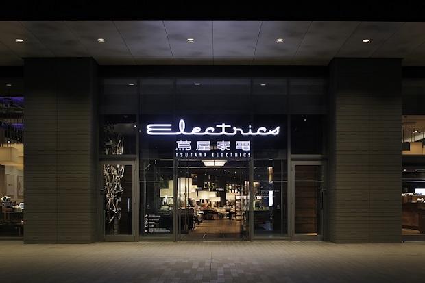 〈二子玉川 蔦屋家電〉2015年5月、複合商業施設「二子玉川ライズ・ショッピングセンター」(東京都世田谷区)にオープンした新しいスタイルの家電店。