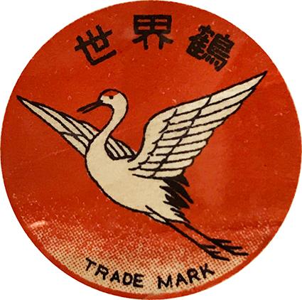 こちらは昭和30年に使用されていた世界鶴のマーク