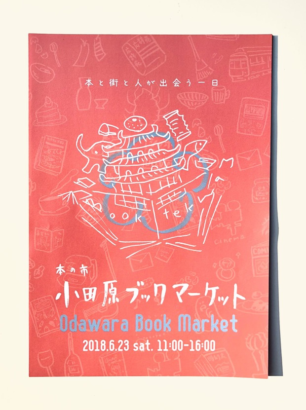 小田原ブックマーケット