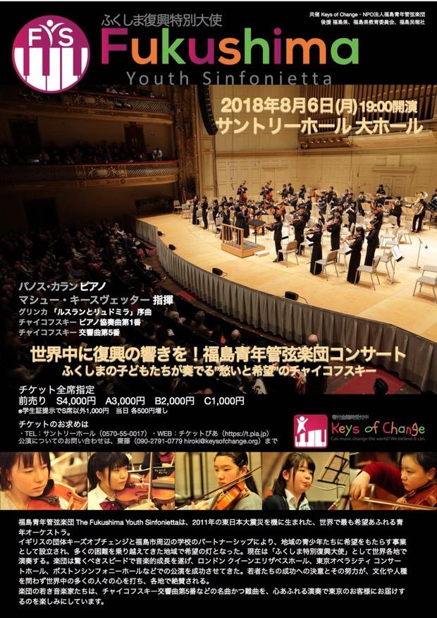 世界中に復興の響きを!福島青年管弦楽団コンサート