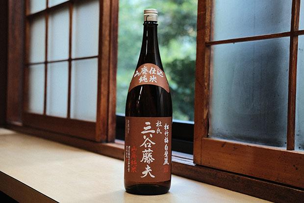 松竹梅 白壁蔵「三谷藤夫」〈山廃純米〉