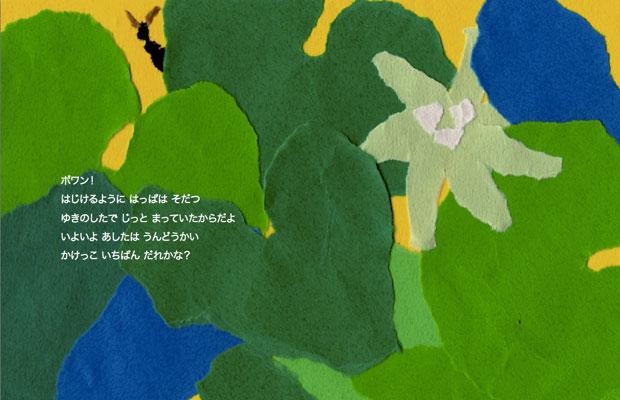 色紙で春の緑の鮮やかさを描けたらと思ってつくった第1稿。駒形さんの指摘通り、主人公がふきのとう自身なのか、別の視点で語っているのかがわかりにくいものだった。