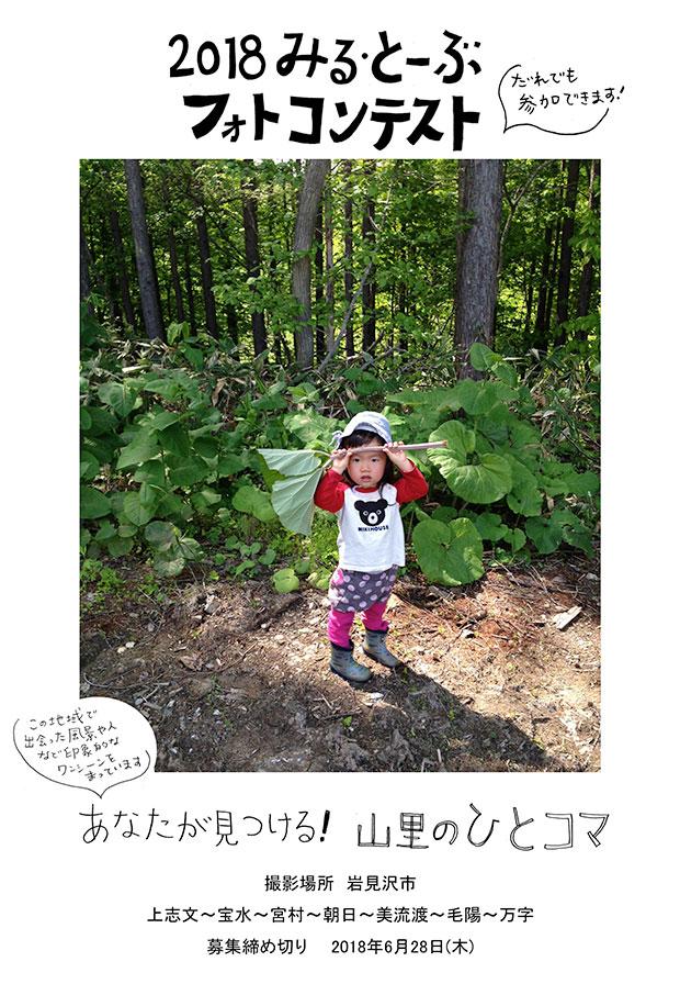 みる・とーぶのブースでは、岩見沢の山里で撮影された写真を募集するフォトコンテストの公開審査も予定。作品の応募は6月28日まで。