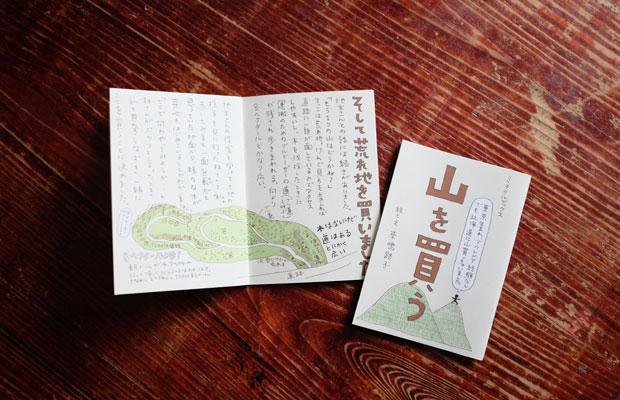 山の購入の経緯と、買って何をしたのかをまとめた小さな本。1冊500円。地域のイベントなどで、ほそぼそと販売を続けている。1冊売れるごとの喜びはお金には換えがたい。