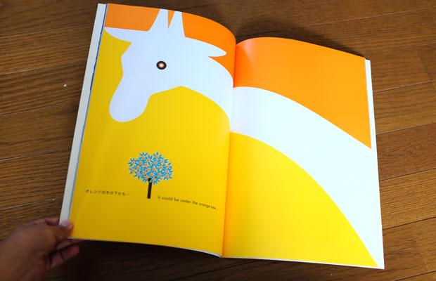 2016年ボローニャ・ラガッツィ スペシャルメンションアワードを受賞した駒形さんの絵本『日がのぼるとき』。大判の絵本で、ページを開くと鮮やかな色が画面いっぱいにあふれ、見た人を元気づけるエネルギーを感じさせる。