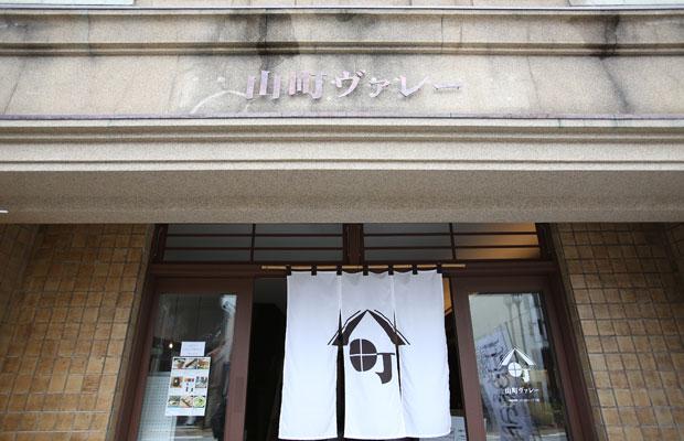 建物ファサードにつけられた「山町ヴァレー」の文字も、Oriiが銅板着色を手がけている。
