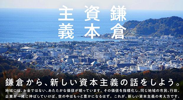 「鎌倉資本主義」の考え方や取り組みについて紹介されている特設サイト。(画像提供:カヤック)