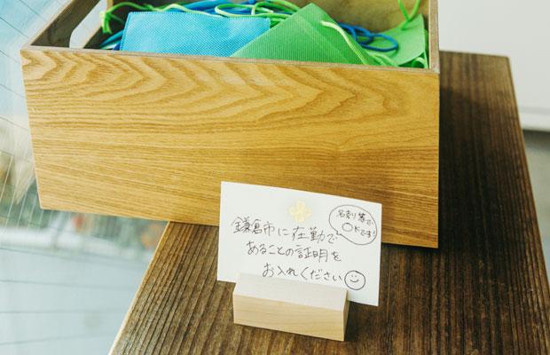 鎌倉市で働く人たちを対象にしたまちの社員食堂では、名刺ホルダーが入口に置かれている。