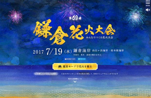 クラウドファンディングで資金の一部を集めた第69回鎌倉花火大会。カヤックが制作した特設サイトでは、クラウドファンディングに参加したユーザーたちのメッセージが、花火のように打ち上げられるという粋な趣向が凝らされた。(画像提供:カヤック)