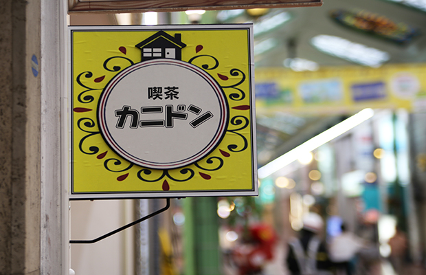 およそ400年の歴史をもつ岡山市の表町商店街。そこに店を構える〈カニドン〉。