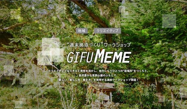 〈GIFU MEME〉
