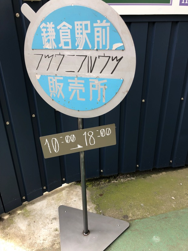 フツウニフルウツ鎌倉駅前販売所の看板
